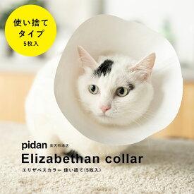 (エリザベスカラー 使い捨て 5枚入) pidan ピダン 猫 エリザベスカラー エリザベス カラー おしゃれ ネコ 猫用