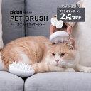 (ペット用ブラシ&マッサージャー 2点セット) pidan ピダン 猫 犬 ブラシ 抜け毛取り 猫用ブラシ ペットブラシ おしゃ…