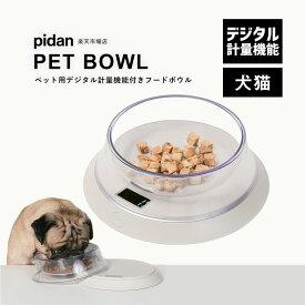 (ペット用計量機能付きフードボウル) pidan ピダン 猫 犬 食器 食器台 フードボウル 計量機能 えさ 台 餌皿 水入れ おしゃれ ペット 犬猫用