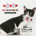 (猫用首輪 蝶ネクタイ 6柄) pidan ピダン 猫 首輪 リボン 猫首輪 セーフティ 安全 おしゃれ ネコ 猫用