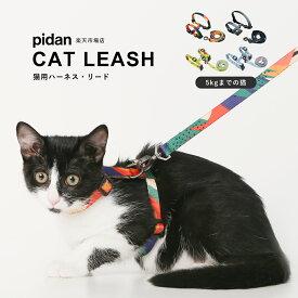 (猫用ハーネスリードセット) pidan ピダン 猫 ハーネス 2点セット (ハーネス、リード) リード付 おしゃれ ネコ 猫用
