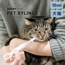 (ペット用シリンジ 10ml) pidan ピダン 犬 猫 注射器 投薬器 薬 飲ませる おしゃれ 犬猫用