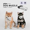 (犬用口輪 シリコン製 サイ) pidan ピダン 犬 口輪 しつけ ムダ 吠え 防止 噛みつき防止 小型犬 中型犬 マズル