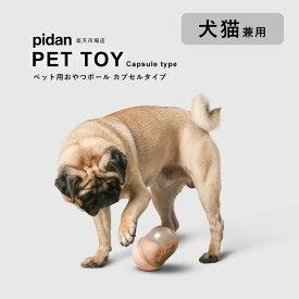 (ペット用おもちゃ カプセルタイプ) pidan 猫 犬 おもちゃ おやつ ボール 一人遊び 運動 不足 早食い防止 おしゃれ