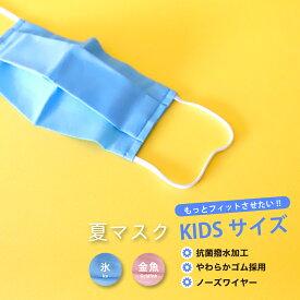 【日本製】製薬会社が開発した子供用マスク 極薄モスリン生地【夏マスク】滅菌処理済み 接触冷感