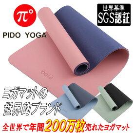 【今ならクーポンでお得!】PIDO TPEヨガマット 6mm 世界中で愛用される信頼のヨガブランド 183cm×61cm バンド付き SGS認証 二層構造(無地) PIDOオリジナル
