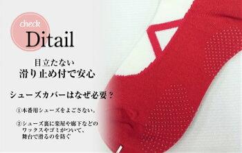 【日本製】【売れ筋!】日本製シューズカバーM(16-23cm)みんな履いてるシューズカバー滑り止めつき/発表会に/舞台裏でもお洒落にネ♪P19Jul15
