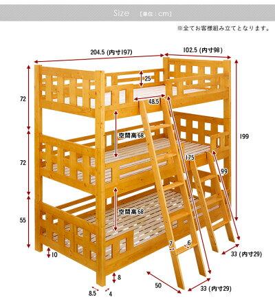 Lowタイプ木製3段ベッドNorthノース(LBR)199cm