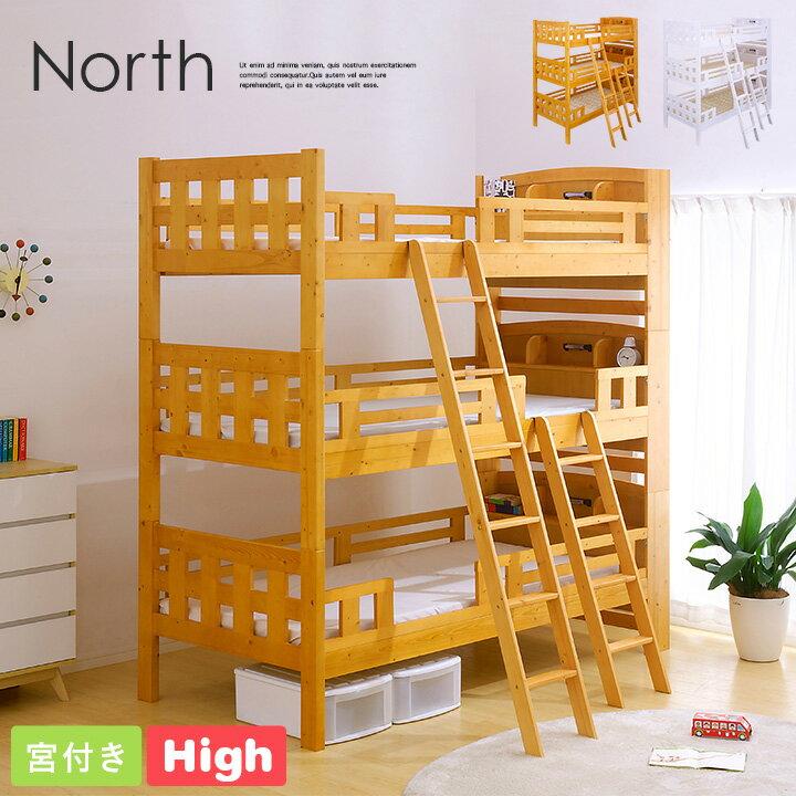 【耐荷重200kg/分割可能】宮付き 三段ベッド North5(ノース5) Highタイプ 219cm ライトブラウン/ホワイト 3段ベッド 三段ベット 3段ベット ベッド 木製 宮付き 子供部屋 ハイタイプ