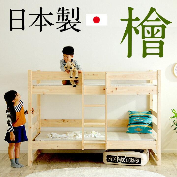 【大川産/九州産ひのき使用/耐荷重600kg】国産 コンパクト 二段ベッド CUOPiO(クオピオ) ヒノキ 檜 木製 二段ベット 2段ベッド 2段ベット ロータイプ 子供用ベッド 子供部屋 おしゃれ