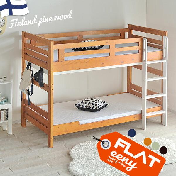 【割引クーポン配布中】【特許申請構造/耐荷重500kg】二段ベッド Eeny Flat(イーニー フラット) 12色対応 2段ベッド 二段ベット 2段ベット