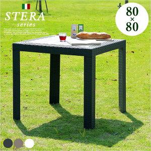 【割引クーポン配布中】【イタリア製/パラソル使用可】ガーデンテーブル STERA(ステラ) 幅80cm 3色対応 ガーデンテーブル テーブル ガーデンファニチャー ダイニング ダイニングテーブル 食