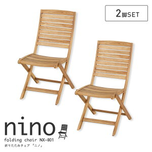 折りたたみチェア 2脚セット nino(ニノ) ガーデン ガーデンチェア 木製チェア チェア 折りたたみチェア 椅子 ガーデンファニチャー コンパクト 庭 テラス ベランダ 屋外 アウトドア 木製 おし