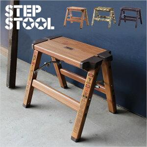【耐荷重100kg】折りたたみ 踏台 step stool(ステップスツール) 1段 H29cm PC-401/PC-501/PC-601 脚立 ステップ 踏み台 スツール イス 椅子 迷彩柄 木目柄 迷彩 木目調 アルミ ステップ台 腰掛け椅子 おし