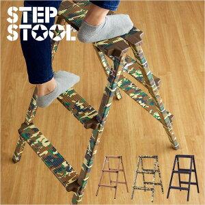 【耐荷重100kg】折りたたみ 踏台 step stool(ステップスツール) 3段 H79cm PC-403/PC-503/PC-603 脚立 ステップ 踏み台 スツール イス 椅子 迷彩柄 木目柄 迷彩 木目調 アルミ ステップ台 腰掛け椅子 おし