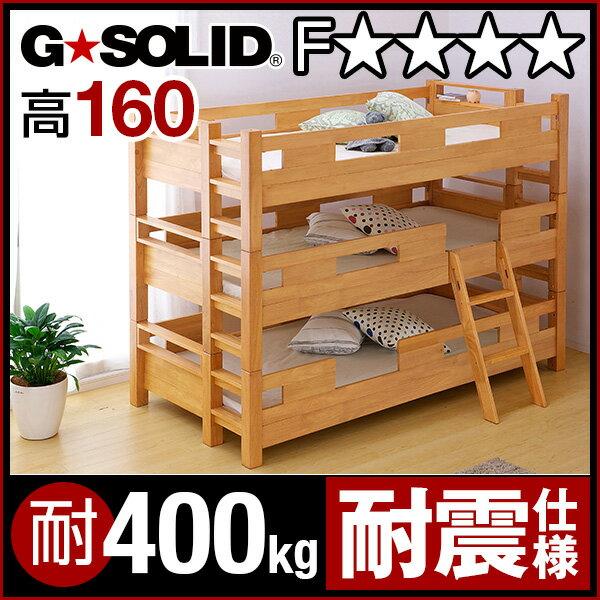 業務用可! G★SOLID 3段ベッド H160cm 梯子無 三段ベッド 三段ベット 3段ベット 子供用ベッド ベッド 大人用 頑丈 耐震