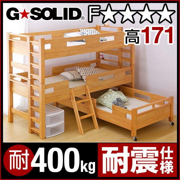 業務用可! G★SOLID 3段ベッド ロング キャスター付 H171cm 梯子無 三段ベッド 三段ベット 3段ベット 子供用ベッド ベッド 大人用 頑丈 耐震 親子ベッド スライド 親子ベット