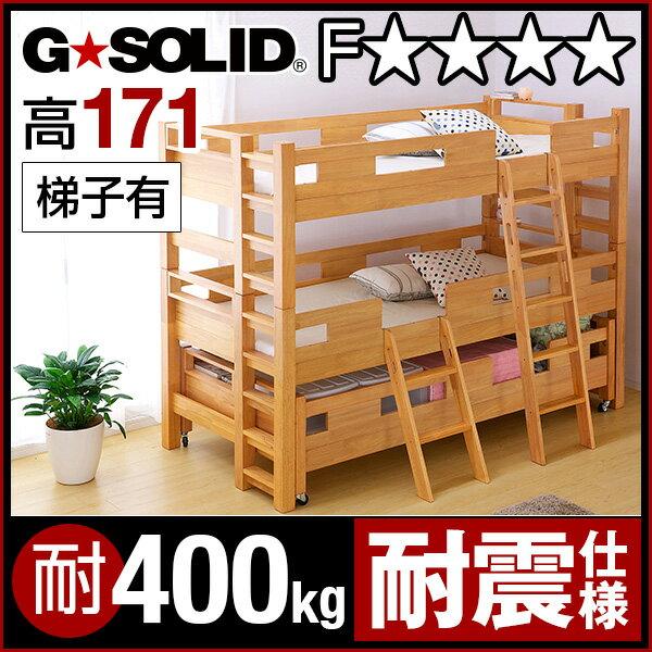 業務用可! G★SOLID 3段ベッド ロング キャスター付 H171cm 梯子有 三段ベッド 三段ベット 3段ベット 子供用ベッド ベッド 大人用 頑丈 耐震 親子ベッド スライド 親子ベット