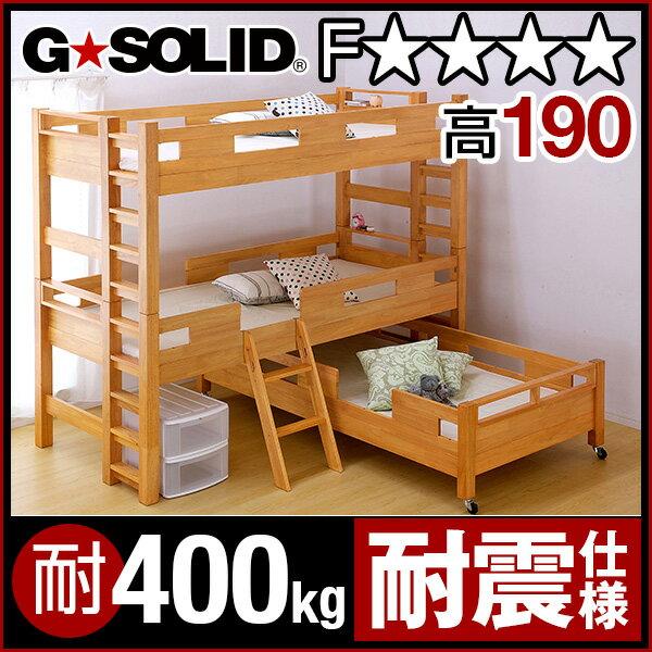業務用可! G★SOLID 3段ベッド ロング キャスター付 H190cm 梯子無 三段ベッド 三段ベット 3段ベットベッド 子供用ベッド ベッド 大人用 頑丈 耐震 親子ベッド スライド 親子ベット