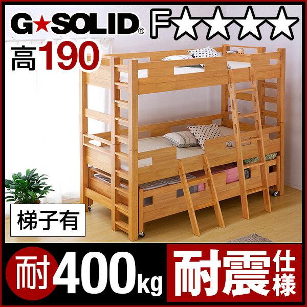 業務用可! G★SOLID 3段ベッド ロング キャスター付 H190cm 梯子有 三段ベッド 三段ベット 3段ベットベッド 子供用ベッド ベッド 大人用 頑丈 耐震 親子ベッド スライド 親子ベット