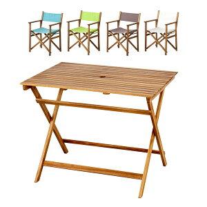 ガーデンテーブル5点セット Patio&Byron(パティオ&バイロン) 5色対応 ガーデンテーブル ガーデンチェア 木製テーブル ディレクターチェア 折りたたみチェア 椅子 折りたたみテーブル ガーデ