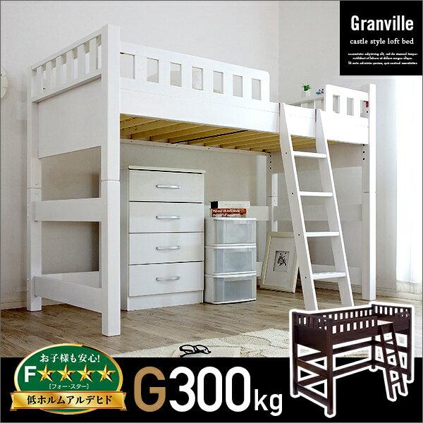 [割引クーポン配布中!]【シングルベッドとしても使える/耐荷重300kg】ロフトベッド Granvill loft(グランビル ロフト) 木製 ロフト ロフトベット ロータイプ 子供用ベッド 子供部屋 梯子 はしご 大人用 ダークブラウン ホワイト