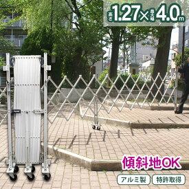<アルミゲートEXG1240N>幅4m×高さ1.27m アルマックス製 特許 傾斜地対応 NETIS 伸縮門扉 アコーディオンゲート アルミフェンス 蛇腹ゲート ジャバラゲート キャスターゲート ガレージゲート 仮設ゲート 間仕切り 伸縮ゲート クロスゲート バリケード