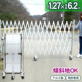 <アルミゲートEXG1260N>幅6.2m×高さ1.27m アルマックス製 特許 傾斜地対応 NETIS 伸縮門扉 アコーディオンゲート アルミフェンス 蛇腹ゲート ジャバラゲート キャスターゲート ガレージゲート 仮設ゲート 間仕切り 伸縮ゲート クロスゲート バリケード
