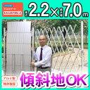 <アルミゲートEXG2070N(J)>幅7.0m×高さ2.2m アルマックス製 特許 傾斜地対応 NETIS 伸縮門扉 アコーディオンゲート アルミフェンス 蛇...