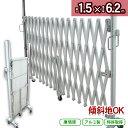<アルミゲートPXG1260N>幅6.2m×高さ1.5m アルマックス製 特許 傾斜地対応 NETIS 伸縮門扉 アコーディオンゲート アルミフェンス 蛇…
