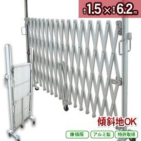 <アルミゲートPXG1260N>幅6.2m×高さ1.5m アルマックス製 特許 傾斜地対応 NETIS 伸縮門扉 アコーディオンゲート アルミフェンス 蛇腹ゲート ジャバラゲート キャスターゲート ガレージゲート 仮設ゲート 間仕切り 伸縮ゲート クロスゲート バリケード