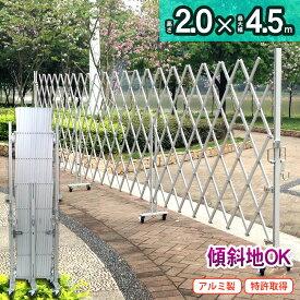 <アルミゲート EXG2040N(J)>幅4.5m×高さ2.0m アルマックス製 特許 傾斜地対応 NETIS 伸縮門扉 アコーディオンゲート アルミフェンス 蛇腹ゲート ジャバラゲート キャスターゲート ガレージゲート 仮設ゲート 間仕切り 伸縮ゲート クロスゲート バリケード