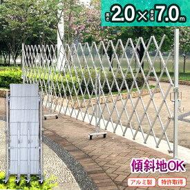 <アルミゲートEXG2070N(J)>幅7.0m×高さ2.0m アルマックス製 特許 傾斜地対応 NETIS 伸縮門扉 アコーディオンゲート アルミフェンス 蛇腹ゲート ジャバラゲート キャスターゲート ガレージゲート 仮設ゲート 間仕切り 伸縮ゲート クロスゲート バリケード