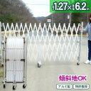 <アルミゲートEXG1260N>幅6.2m×高さ1.27m アルマックス製 特許 傾斜地対応 NETIS 伸縮門扉 アコーディオンゲート アルミフェンス 蛇…