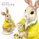 <サックスうさぎ(イエロー) ジュエリーボックス>サクソフォン サックスウサギ 兎 兔 ラビット ジャズ 楽器 スワロフスキー アクセ…