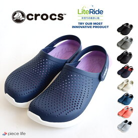 20%OFF クロックス crocs LiteRide Clog / ライトライド クロッグ 204592 / メンズ レディース ユニセックス 軽量 軽い サンダル シューズ スポーツサンダル 海 山 レジャー アウトドア シンプル カジュアル