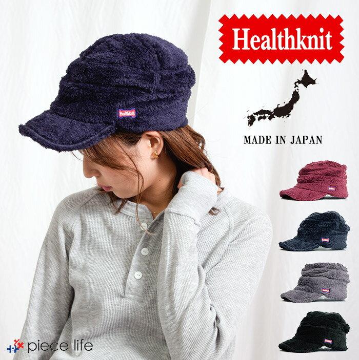 ◆ヘルスニット Healthknit ボア バルーンキャップ もこもこ 帽子 もこもこ棒 ファー ボアキャップ /291-4087 ワッチ CAP レディース メンズ 男女兼用 ユニセックス ペア 無地 ワンポイント