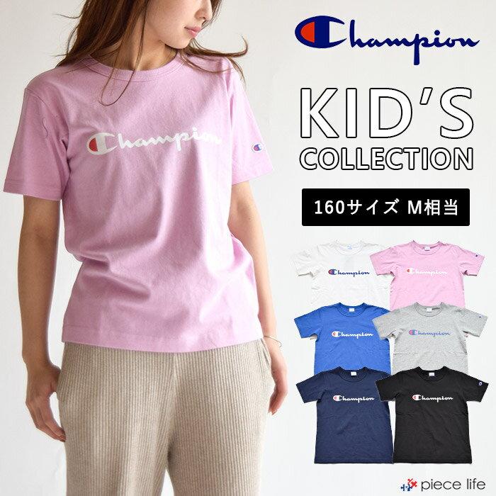 チャンピオン Champion kids キッズ ロゴプリントT ロゴT プリント Tシャツ CS7995 Tシャツ tシャツ メンズ レディース ユニセックストップス 半袖Tシャツ チャンピオン 半袖 シャツ ブランド キッズ M 150 160