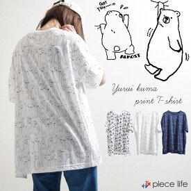 【メール便】総柄 アニマル くまTシャツ パンダTシャツ くま ぱんだ 動物 ゆったり しっぽ付 かわいい ドルマン PO プルオーバー 夏 レディース