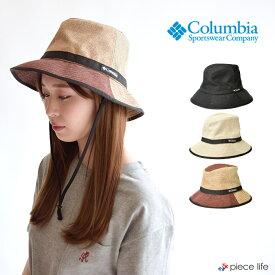 columbia コロンビア 帽子 サンフラワーフォークハット 帽子 (PU5480) レディース メンズ 収納 通気性 帽子 ハット 洗濯可能 速乾 アウトドア 日除けガード 登山 キャンプ