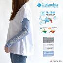 Columbia コロンビアディフレクターアームスリーブ Arm Sleeves サンシェード UPF50 レディース メンズ ユニセックス …