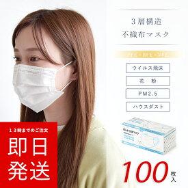 【あす楽】【不織布マスク】【在庫あり】【100枚入り】送料無料 不織布マスク 3層構造 プリーツマスク 男女兼用 大人用 ふつうサイズ 白 ホワイト 使い捨て ウイルス対策 飛沫対策 花粉対策 風邪予防 PM2.5 花粉 ハウスダスト