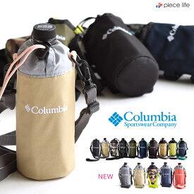 10%OFF コロンビア Columbia ボトルホルダー ペットボトルホルダー ボトルケース 保温 保冷ホルダー アウトドア カジュアル 野外フェス キャンプ 遠足 ハイク 旅行バッグ 海外旅行 通勤 通学 キッズ 子供 メンズ レディース ユニセックス pu2203