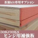 【30K/30KS用】ヒンジ用補強板