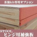 【STOOL用】ヒンジ用補強板