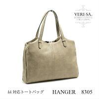 【送料無料】ヴェリーサ(VERI-SA)レザー調ビジネストートバッグ/通勤/ビジネス
