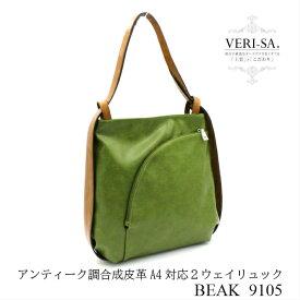 【送料無料】VERI-SA(ヴェリーサ) BEAK(ビーク)A4対応2ウェイリュックショルダー 旅行 通勤 A4サイズ