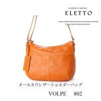 【送料無料】ELETTO(エレット)オールレザーバッグコレクション/ベーシックショルダーバッグ/牛革/大人/軽量/斜め掛け