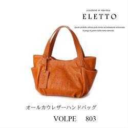 【送料無料】ELETTO(エレット)オールレザーバッグコレクション/ハンドバッグ/牛革/大人/軽量/手提げ