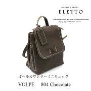 【送料無料】ELETTO(エレット)オールレザーバッグコレクション/ミニリュックチョコレートカラー/牛革/大人/軽量/リュック/旅行